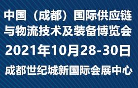2021中國(成都)國際供應鏈與物流技術裝備博覽會