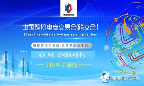 2021中國(深圳)跨境電商交易會