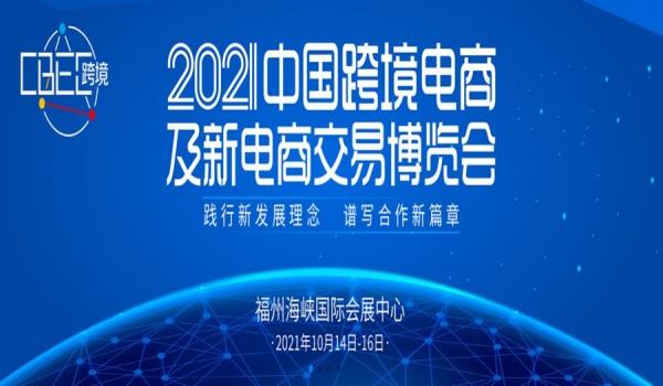 2021中國跨境電商及新電商交易博覽會