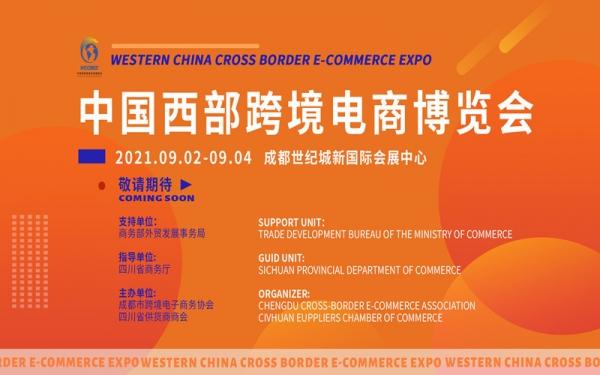 2021中國西部跨境電商博覽會