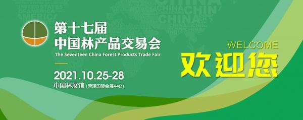 第十七屆中國林產品交易會