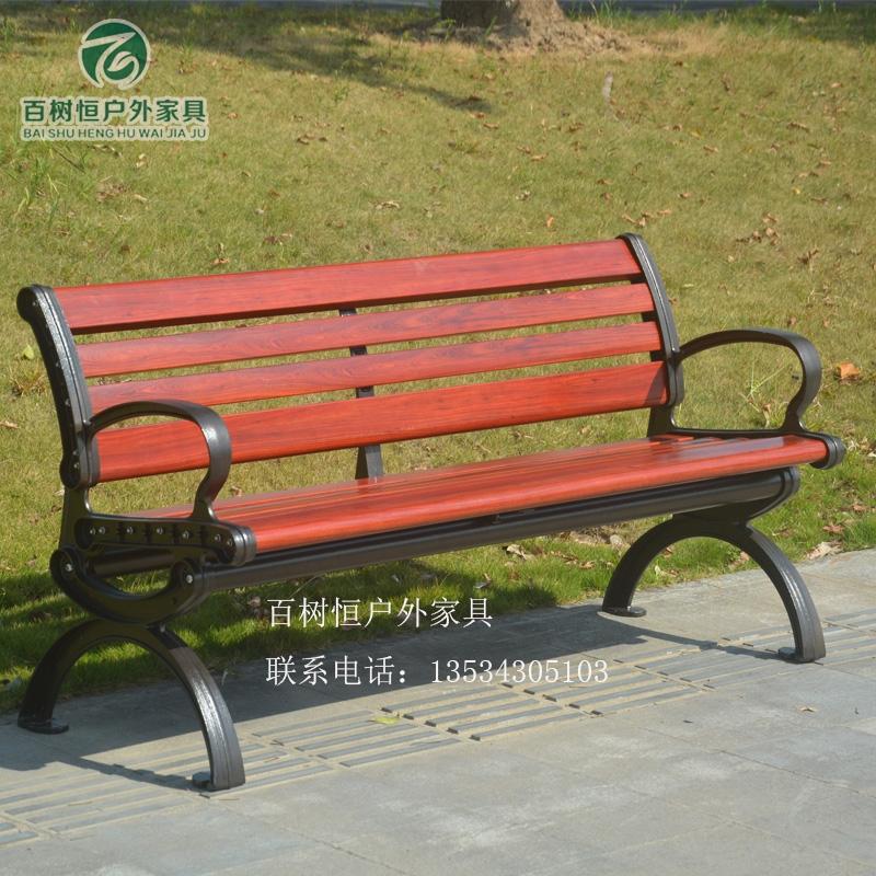 百树恒户外休闲椅 铸铝公园椅 户外长椅